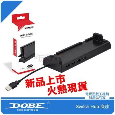 ☆電玩遊戲王☆DOBE NS SWITCH HUB DOCK USB 2.0 USB底座 傳輸速度集線器 擴充器