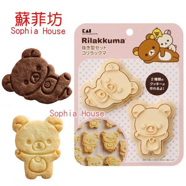 【蘇菲坊】日本 貝印KAI 餅乾壓模 直立斜躺拉拉熊 餅乾壓模 押花 餅乾模 DN0216 原廠正品 日本製