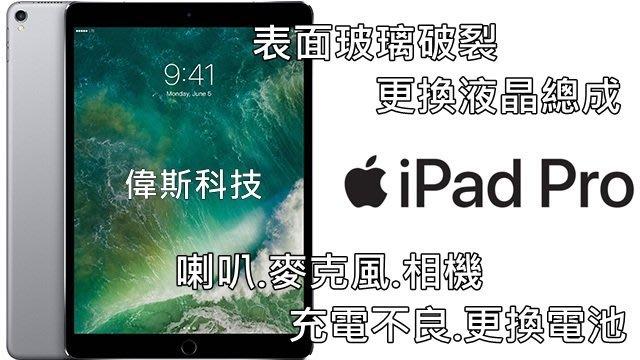 ☆偉斯科技☆蘋果iPad Pro(12.9吋) 平板 液晶破裂 麥克風  無法充電 維修home鍵  相機 現場報價