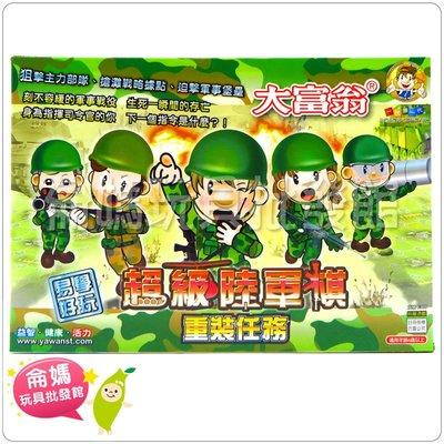 大富翁-超級陸軍棋**# E305 大富翁 桌遊 益智玩具 質感好 侖媽玩具批發館