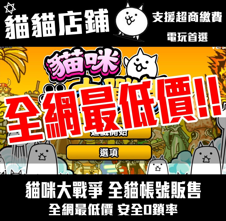 貓咪大戰爭 台灣中文版 全貓滿等帳號 全網最低價 (含 京坂七穗、初音未來、快打旋風系列、傳說稀有等)