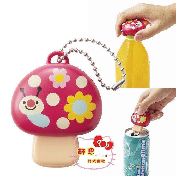 《軒恩株式會社》日本TORUNE發售 蘑菇造型 易開罐 開罐器 寶特瓶 開瓶器 162277