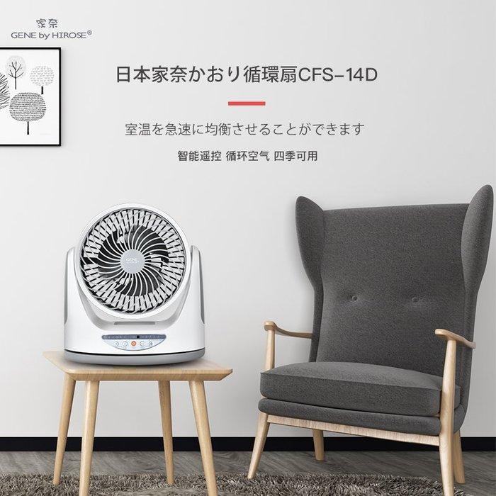 〖起點數碼〗日本家奈空氣循環扇靜音搖頭小型電風扇遙控家用臺式渦輪循環風扇