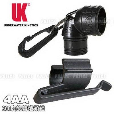 【EMS軍】美國UK 4AA 360度燈頭組件#14845(黑色)