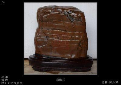 【四行一藝術空間 】  原石擺件‧彩陶石     高20X寬19X厚11 CM /含底座     售價 $8,000