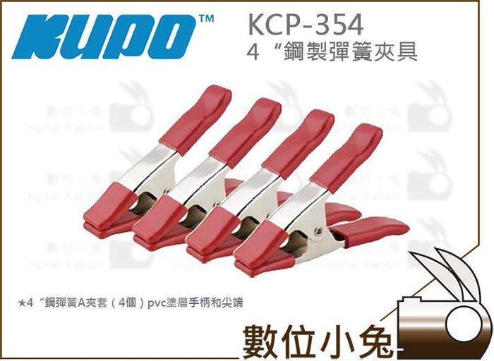 """數位小兔【KUPO KCP-356 6""""鋼製彈簧夾具】公司貨 夾具 棚燈 閃光燈 攝影棚燈架 攝影燈 棚拍"""