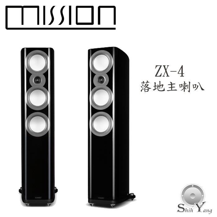Mission ZX-4 落地型主喇叭【公司貨保固+免運】