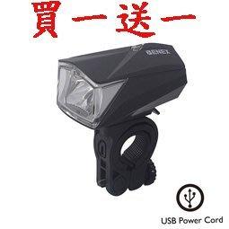 棋盤象 運動生活館 BENEX感恩回饋 推出車燈買一送一,買ET-3173-A 自行車前燈,贈送ET-3204尾燈一顆