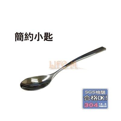《Life M》【304不銹鋼】 日式餐具~簡約小匙~台灣製造 / SGS檢驗合格
