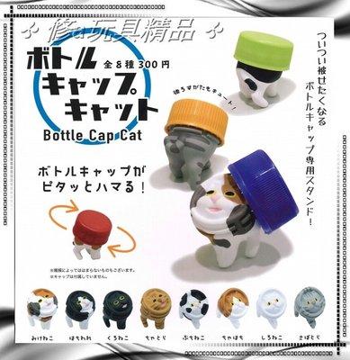 ✤ 修a玩具精品 ✤ ☾日本扭蛋☽ 瓶蓋架貓咪公仔 全8款 特價販售中