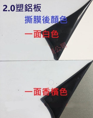 現貨【susumy】2mm 華旗 塑鋁板 台灣製造(香檳+純白) 採光罩 遮雨棚 鋁複合板 PC耐力板 隔熱板