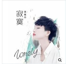 Eleven 莫龍丹 寂寞 USB版,台灣正版全新108/8/1重新發行