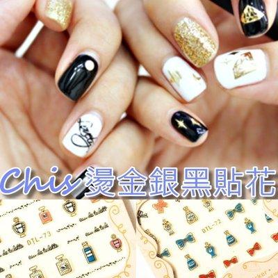 Chis Store【3D立體燙金指甲貼】燙金指甲貼 光療貼紙 貼花 指甲彩繪 金屬美甲法式指甲貼紙 show 時裝周
