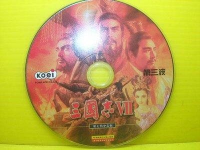 ▀ 博流挖寶館 ▀ 光碟遊戲 三國志 viii 第七代中文版 koei  第三波