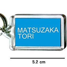 〈可來圖訂做-鑰匙圈〉松阪桃李 松坂桃李TORI MATSUZAKA 壓克力雙面鑰匙圈 (可當吊飾)