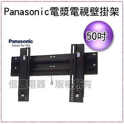 【新莊信源】42-50吋適用【Panasonic國際牌電漿電視專用壁掛架】(原廠) TY-WK5010W