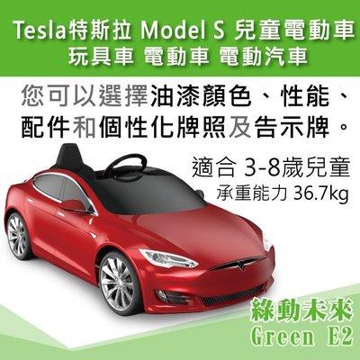 TESLA  特斯拉  Model S 兒童電動車 玩具車 電動車 電動汽車_2017年後款式 ✔附發票【綠動未來】