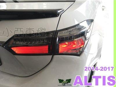 小亞車燈*ALTIS尾燈 2014-2017 年 11代 11.5代 跑馬方向燈 燻黑3線光柱 LED尾燈