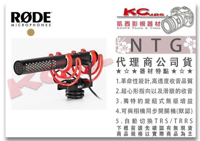*首購優惠* 凱西影視器材【 RODE 羅德 VideoMic NTG 超心型指向 麥克風 公司貨】至20200131止
