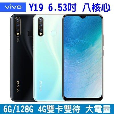 《網樂GO》vivo Y19 128GB 4G雙卡手機 6.53吋螢幕 八核心 大螢幕 大電量 美顏自拍 快充 指紋辨識