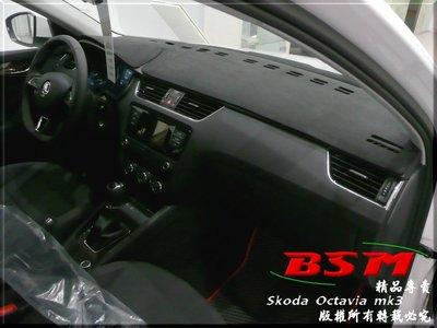 BSM|專用仿麂皮避光墊|Skoda Fabia Octavia Yeti Superb Citigo Rapid