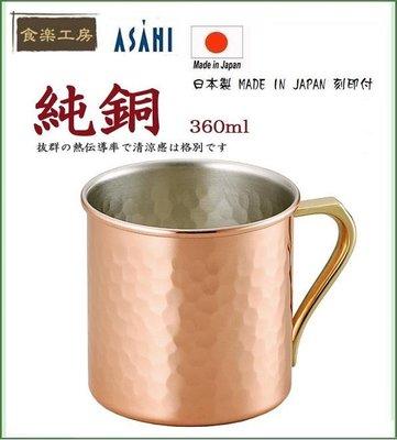 【現貨保證當日寄出/可自取】日本製ASAHI 食樂工房 CNE906 CNE-906 純銅製 槌目 銅杯 鋼杯 中鋼 鈦杯 鈦碗