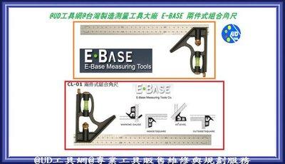 @UD工具網@台灣製 E-BASE 專...