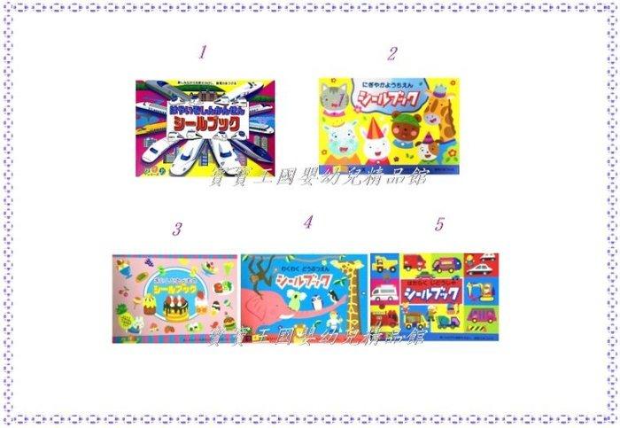【寶寶王國】日本 LIEBAM 貼紙書(中) 遊戲書 多種款式 摺頁款 1~15