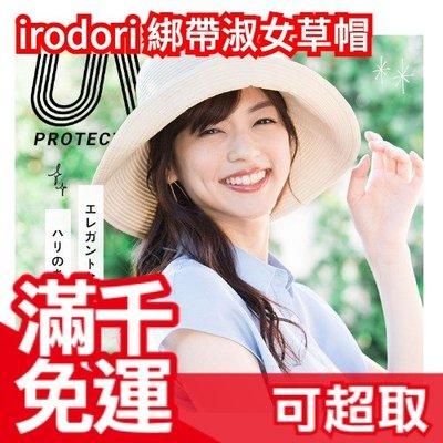 日本原裝 irodori 綁帶淑女草帽 防曬遮陽帽 夏季涼感 小臉時尚 淑女摺疊帽  防紫外線 2021新款