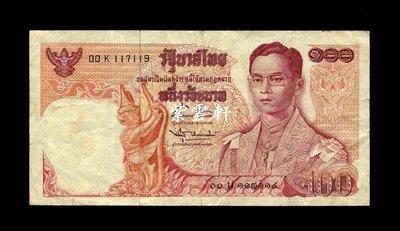 『紫雲軒』(各國紙幣)泰國 1969年100泰銖 首簽名42 原票實拍 有裂口 Scg0786