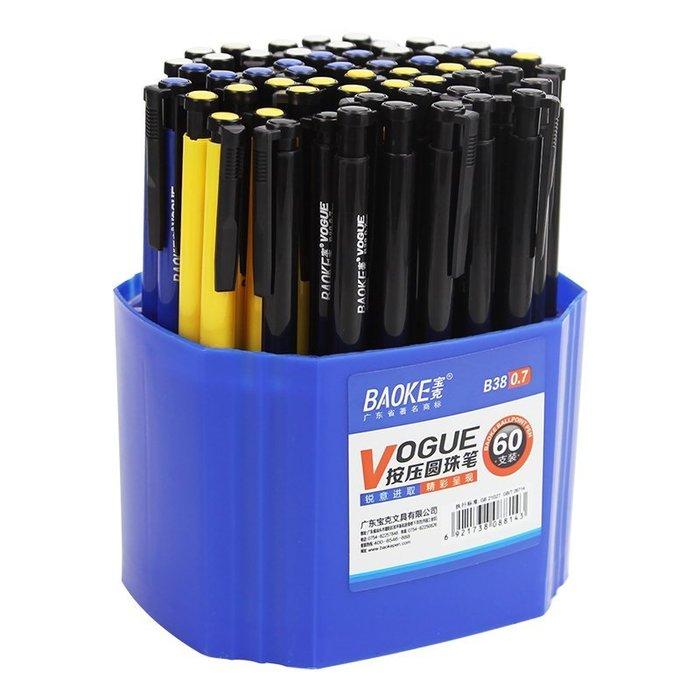 潮人街~ 120支圓珠筆按壓式順滑油筆黑色藍色學生用女韓國可愛創意園珠原子筆0.7mm子彈頭筆芯批發中油筆伸縮筆按動式#膠帶