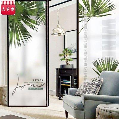 玻璃貼 玻璃貼紙 墻貼 壁紙 貼膜北歐綠植風窗戶玻璃貼紙透光不透明遮光衛生間浴室門臥室磨砂貼膜