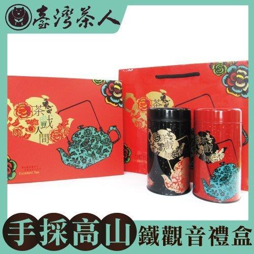 台灣茶人~【手捻高山鐵觀音-碳焙風味】半斤禮盒(茶戲人間系列)