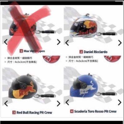 現貨7-11 RED BULL極速能量傳奇典藏集點送 限量安全帽造型鑰匙圈 單選