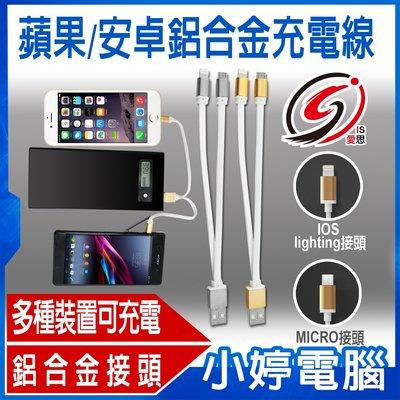 【小婷電腦*配件】全新 蘋果/安卓鋁合金充電線 多種數位裝置可使用 扁平線輕薄 攜帶方便