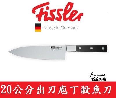 G德國製Fissler菲仕樂 Profession   8吋Deba 魚刀 #200 8801320 魚刀 殺魚