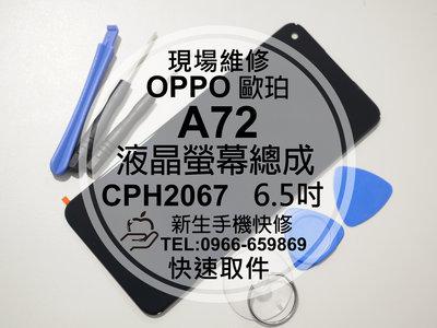 免運【新生手機快修】OPPO A72 CPH2067 液晶螢幕總成 玻璃破裂 不顯示 摔壞碎裂 黑屏 線條 現場維修更換