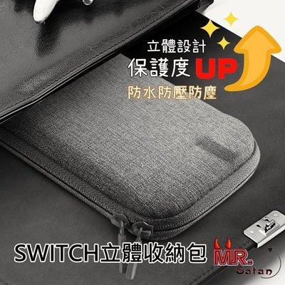 Nintendo-Switch  NS 硬殼 保護包  收納包 NS-NX 主機 收納包 硬包