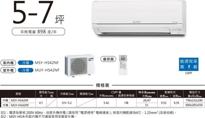 ☎【來電享便宜】含標準安裝【三菱】 7坪 靜音大師 變頻冷專分離式冷氣(MSY-HS42NF/MUY-HS42NF)