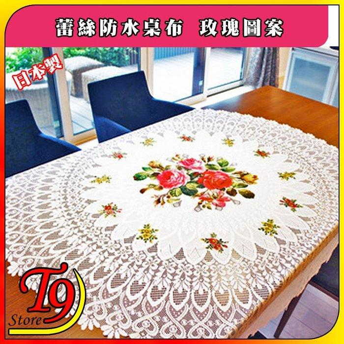 【T9store】日本製 蕾絲防水桌布 桌墊 台布 玫瑰圖案(圓形直徑150cm)