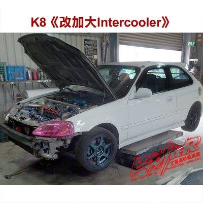 ◄立展進排氣BoosteR►K8《改加大Intercooler中冷器》本廠提供改裝安裝、修改、補強等改裝服務,歡迎洽詢~
