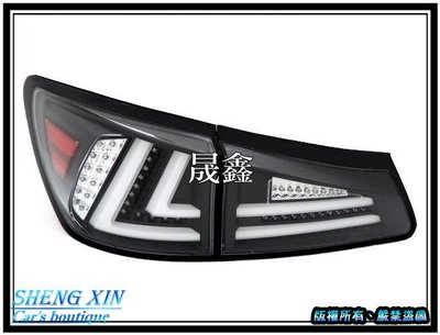 《晟鑫》全新 外銷款 凌志 LEXUS is250 類IS 300h 光條 全LED 黑底尾燈組