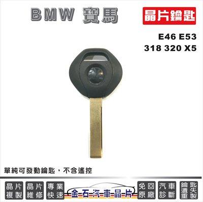 [金石晶片鑰匙] BMW寶馬汽車 E46 E53 318 320 460 520 X5 晶片鑰匙 鑰匙備份 拷貝複製