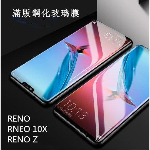 OPPO RENO RENO10X RENOZ 9H鋼化滿版玻璃膜 簡易包裝 批發