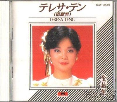 鄧麗君TERESA TENG 1988全曲集 MT 1A1++ CD MADE BY MEMORY-TECH JAPAN