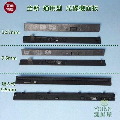 【漾屏屋】含稅 全新 9.5mm / 12.7mm 吸入式 通用型 光碟機 DVD 面板 背板 面蓋