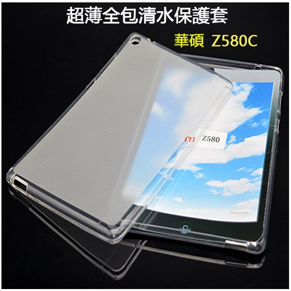 ASUS ZenPad S 8.0 平板 保護套 華碩  Z580C Z580CA 平板套 P01M 清水套 防摔 矽膠 保護殼