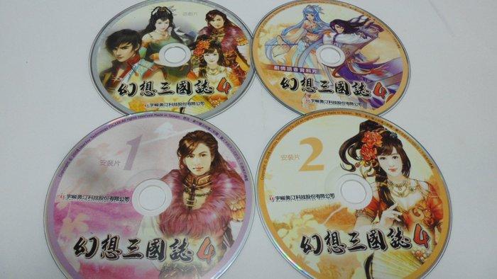 紫色小館-64--------幻想三國誌外傳 4{安裝片1.2.3.4+遊戲片+劇情語音資料片}