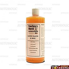 『好蠟』Poorboys World Super Slick & Wax Car Shampoo 32窮小子含蠟洗車精