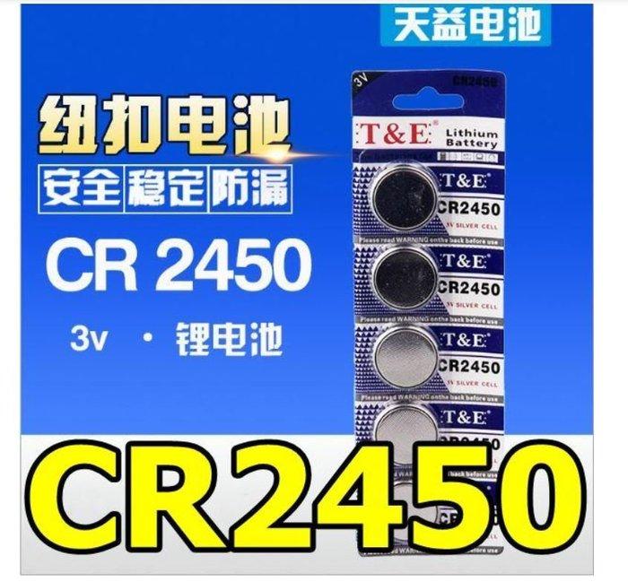 天益牌CR2450鈕扣電池3V/電子錶/車鎖匙/主機板/手錶/水銀電池/耳溫槍/汽車遙控器/計算機